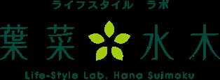 ライフスタイルラボ・葉菜水木ホームページ
